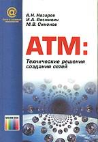 ATM: Технические решения создания сетей