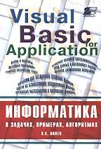 Информатика в задачах, примерах, алгоритмах