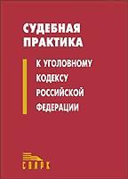 Судебная практика к Уголовному кодексу Российской Федерации