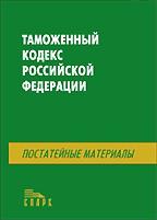 Таможенный кодекс РФ с постатейными материалами
