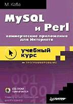 MySQL и Perl: коммерческие приложения для Интернета: учебный курс (+CD)