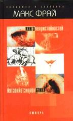 Книга непристойностей