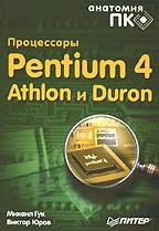 Процессоры Pentium IV, Athlon и Duron