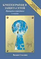 Криптография и защита сетей: принципы и практика, 2-е издание