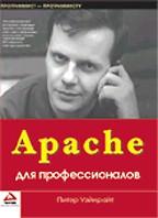 Apache для профессионалов