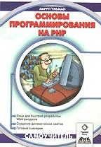 Основы программирования на PHP. Самоучитель