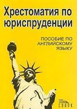 Хрестоматия по юриспруденции: пособие по английскому языку