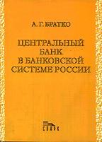 Центральный банк в банковской системе России