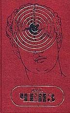Собрание сочинений в 30 томах. Том 26