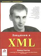 Введение в XML