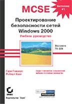 MCSE. Проектирование безопасности сетей Windows 2000: учебное руководство. Экзамен 70-220