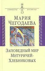 Заповедный мир Митуричей-Хлебниковых: Вера и Петр