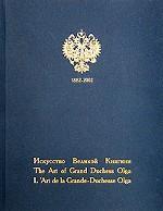 Искусство Великой Княгини Ольги Александровны. Акварель, рисунок, живопись