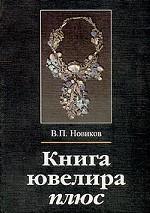 Книга ювелира плюс
