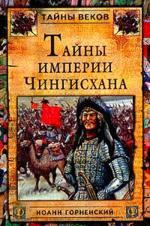 Тайны империи Чингисхана
