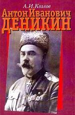 Антон Иванович Деникин (человек, полководец, политик, ученый)