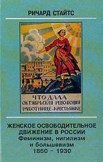 Женское освободительное движение в России: Феминизм, нигилизм и большевизм, 1860-1930гг