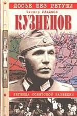 Кузнецов. Легенда советской разведки
