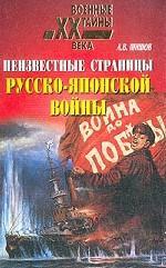 Неизвестные страницы русско-японской войны, 1904-1905 гг