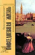 Повседневная жизнь Венеции во времена Гольдони