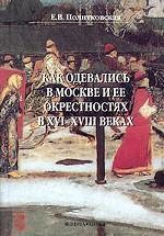 Как одевались в Москве и ее окрестностях в XVI-XVIII веках