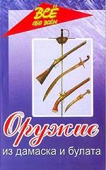 Оружие из дамаска и булата