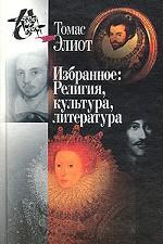 Избранное. Тома 1 - 2. Религия, культура, литература