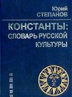 Константы: Словарь русской культуры