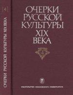 Очерки русской культуры ХIХ века. Общественная мысль