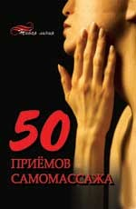 50 приемов самомассажа