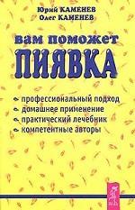 Скачать Вам поможет пиявка. Профессиональное руководство по гирудотерапии бесплатно Ю. Каменев,О.Ю. Каменев