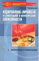 Кодирование личности от алкогольной и наркологической зависимости: Манипуляции в психотерапии