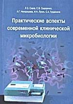 Практические аспекты современной клинической микробиологии