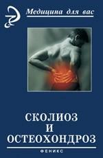 Сколиоз и остеохондроз. Профилактика и лечение