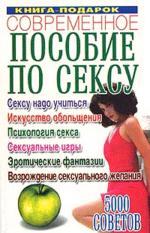 Современное пособие по сексу. 5000 советов