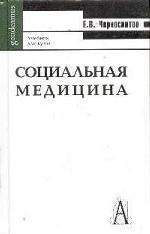 Социальная медицина. Учебник