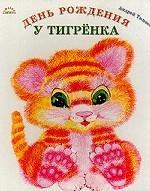 День рождения у тигренка