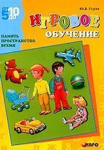 Игровое обучение. Память,пространство,время (5-6 лет)