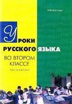 Уроки русского языка во 2 классе. Часть 1