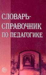 Словарь-справочник по педагогике
