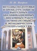 Методика подготовки и процедура защиты выпускных квалификационных дипломных работ по финансовым и экономическим специальностям