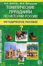 Тематические праздники по истории России