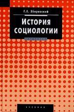 История социологии
