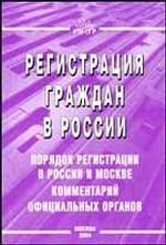Регистрация граждан в России. Порядок регистрации в России и Москве. Комментарий официальных органов