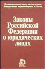 Законы Российской Федерации о юридических лицах