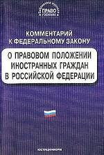 """Комментарий к ФЗ """"О правовом положении иностранных граждан в РФ"""""""