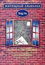 Жилищный альманах, №1, 2004. Земельные правоотношения в жилищной сфере. Часть 1. Проблемы, состояние и методы решения (+CD)