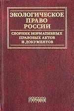 Экологическое право России. Сборник нормативных правовых актов и документов