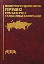 Конституционное право субъектов РФ