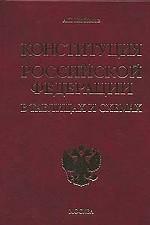 Конституция РФ в таблицах и схемах